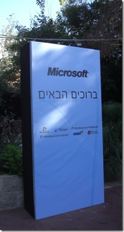 microsoft-israel-2